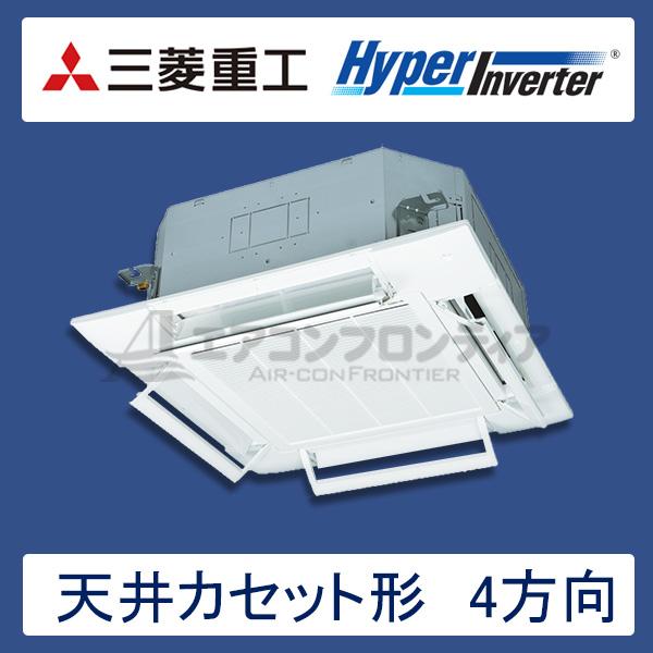 FDTV1605HA5S-airflex 三菱重工 Hyper Inverter 業務用エアコン 天井カセット形4方向 シングル 6馬力 三相200V ワイヤードリモコン AirFlexパネル
