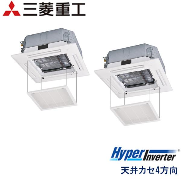 FDTVP2804HP5S-osj 三菱重工 Hyper Inverter 業務用エアコン 天井カセット形4方向 ツイン 10馬力 三相200V ワイヤードリモコン お掃除ラクリーナパネル