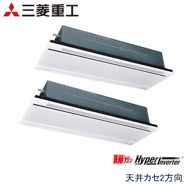 FDTWK1405HP5S 三菱重工 暖ガンHyper Inverter寒冷地用 業務用エアコン 天井カセット形2方向 ツイン 5馬力 三相200V ワイヤードリモコン ホワイトパネル