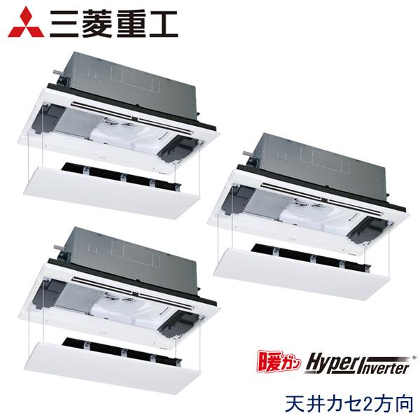 FDTWK1605HT5S-rak 三菱重工 暖ガンHyper Inverter寒冷地用 業務用エアコン 天井カセット形2方向 トリプル 6馬力 三相200V ワイヤードリモコン ラクリーナパネル