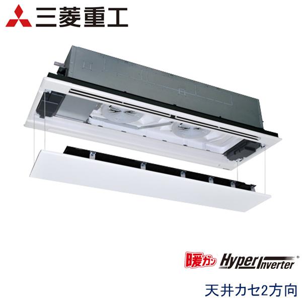 FDTWK805H5S-rak 三菱重工 暖ガンHyper Inverter寒冷地用 業務用エアコン 天井カセット形2方向 シングル 3馬力 三相200V ワイヤードリモコン ラクリーナパネル