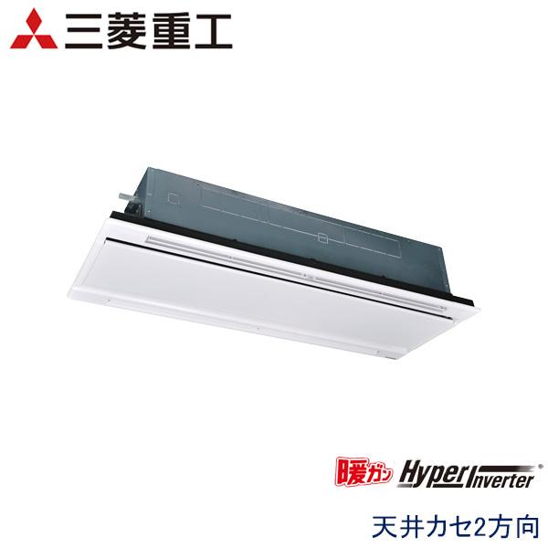 FDTWK805H5S 三菱重工 暖ガンHyper Inverter寒冷地用 業務用エアコン 天井カセット形2方向 シングル 3馬力 三相200V ワイヤードリモコン ホワイトパネル