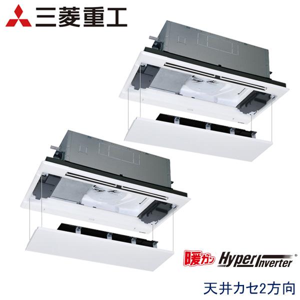FDTWK805HP5S-rak 三菱重工 暖ガンHyper Inverter寒冷地用 業務用エアコン 天井カセット形2方向 ツイン 3馬力 三相200V ワイヤードリモコン ラクリーナパネル