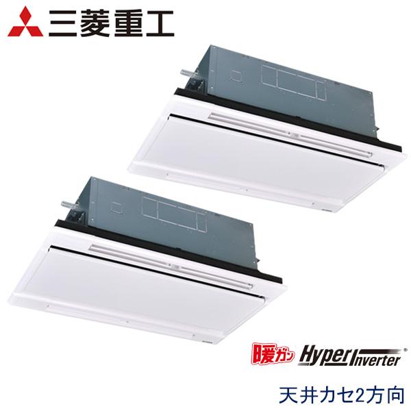FDTWK805HP5S 三菱重工 暖ガンHyper Inverter寒冷地用 業務用エアコン 天井カセット形2方向 ツイン 3馬力 三相200V ワイヤードリモコン ホワイトパネル