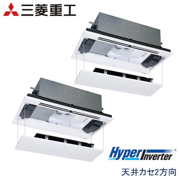 FDTWV1125HPA5SA-rak 三菱重工 Hyper Inverter 業務用エアコン 天井カセット形2方向 ツイン 4馬力 三相200V ワイヤードリモコン ラクリーナパネル