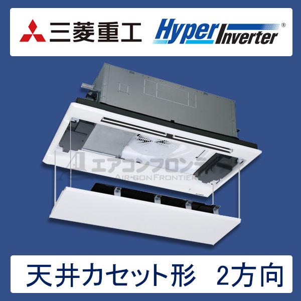 FDTWV805H5S-rakuri-na 三菱重工 Hyper Inverter 業務用エアコン 天井カセット形2方向 シングル 3馬力 三相200V ワイヤードリモコン ラクリーナパネル