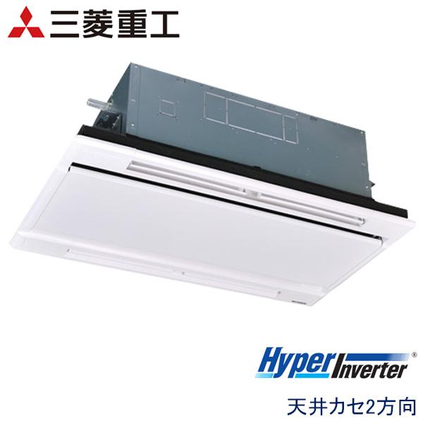 FDTWV805H5SA 三菱重工 Hyper Inverter 業務用エアコン 天井カセット形2方向 シングル 3馬力 三相200V ワイヤードリモコン ホワイトパネル