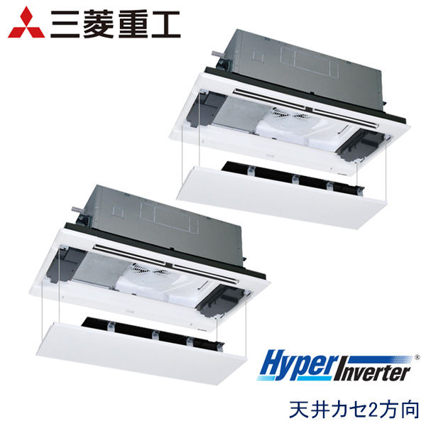 FDTWV805HP5SA-rak 三菱重工 Hyper Inverter 業務用エアコン 天井カセット形2方向 ツイン 3馬力 三相200V ワイヤードリモコン ラクリーナパネル
