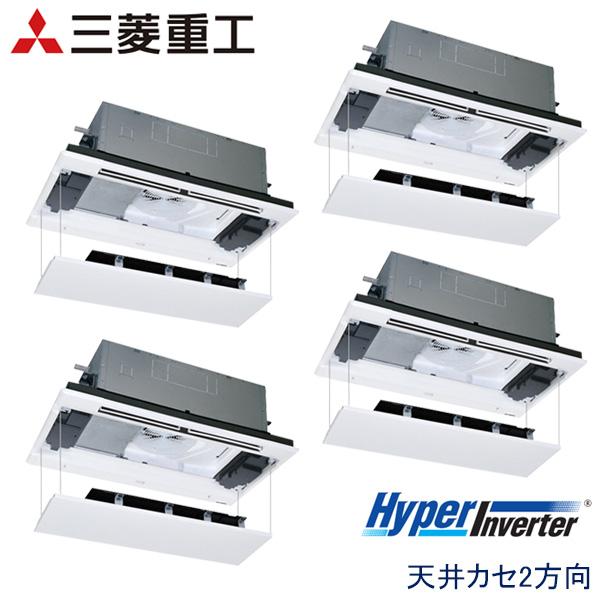 FDTWVP2244HD5SA-rak 三菱重工 Hyper Inverter 業務用エアコン 天井カセット形2方向 ダブルツイン 8馬力 三相200V ワイヤードリモコン ラクリーナパネル
