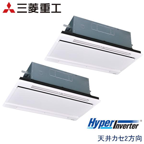 FDTWVP2804HP5SA 三菱重工 Hyper Inverter 業務用エアコン 天井カセット形2方向 ツイン 10馬力 三相200V ワイヤードリモコン ホワイトパネル
