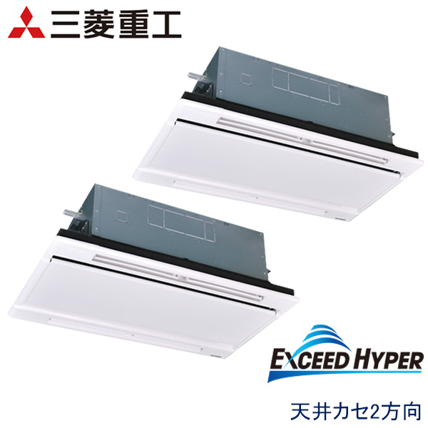 FDTWZ1405HP5SA 三菱重工 EXCEED HYPER 業務用エアコン 天井カセット形2方向 ツイン 5馬力 三相200V ワイヤードリモコン ホワイトパネル