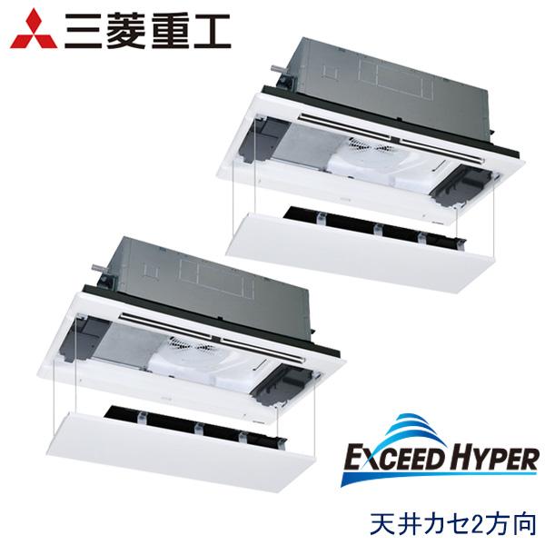 FDTWZ1605HP5SA-rak 三菱重工 EXCEED HYPER 業務用エアコン 天井カセット形2方向 ツイン 6馬力 三相200V ワイヤードリモコン ラクリーナパネル