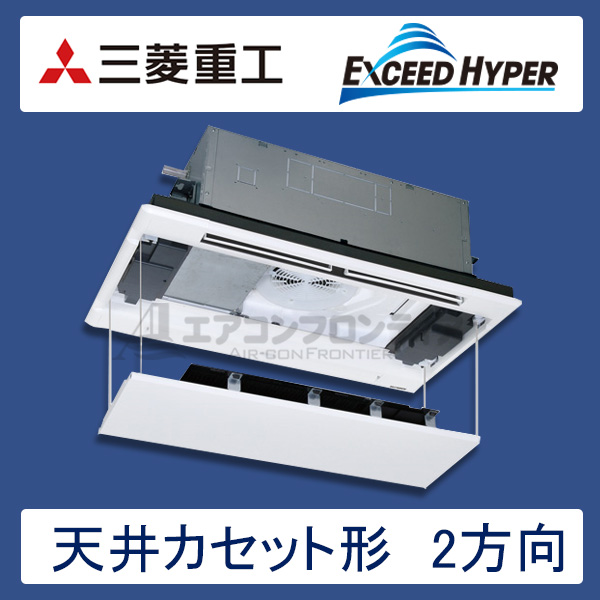FDTWZ405H5S-rakuri-na 三菱重工 EXCEED HYPER 業務用エアコン 天井カセット形2方向 シングル 1.5馬力 三相200V ワイヤードリモコン ラクリーナパネル