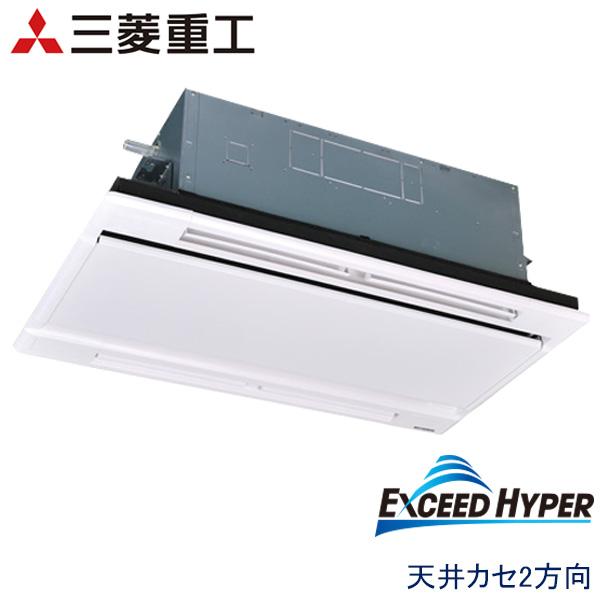 FDTWZ565H5SA 三菱重工 EXCEED HYPER 業務用エアコン 天井カセット形2方向 シングル 2.3馬力 三相200V ワイヤードリモコン ホワイトパネル
