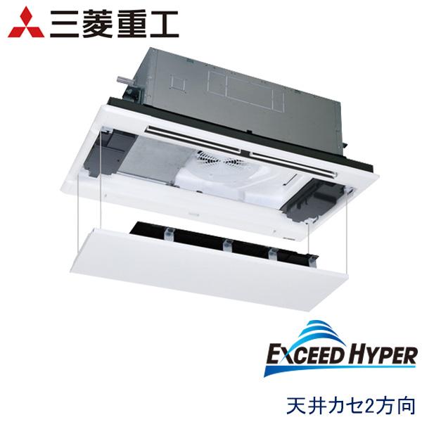 FDTWZ805H5SA-rak 三菱重工 EXCEED HYPER 業務用エアコン 天井カセット形2方向 シングル 3馬力 三相200V ワイヤードリモコン ラクリーナパネル