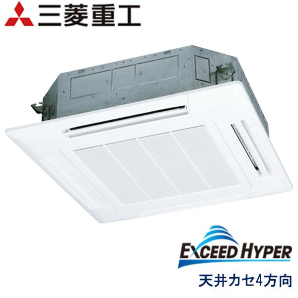 FDTZ1125H5SA 三菱重工 EXCEED HYPER 業務用エアコン 天井カセット形4方向 シングル 4馬力 三相200V ワイヤードリモコン 標準パネル