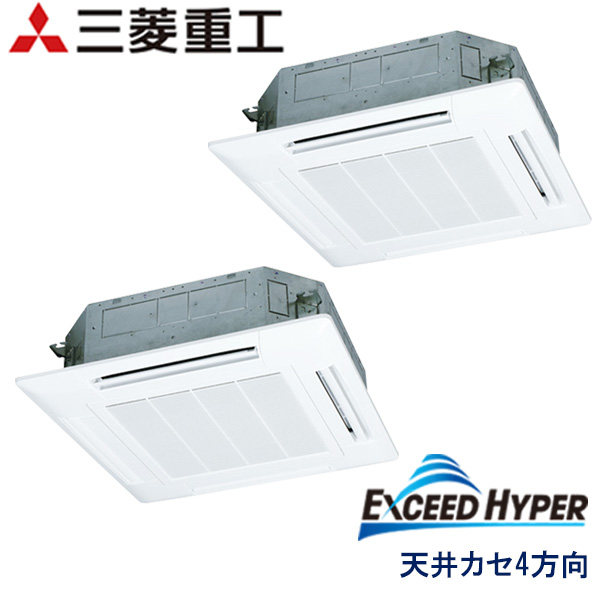 FDTZ1405HP5SA 三菱重工 EXCEED HYPER 業務用エアコン 天井カセット形4方向 ツイン 5馬力 三相200V ワイヤードリモコン 標準パネル