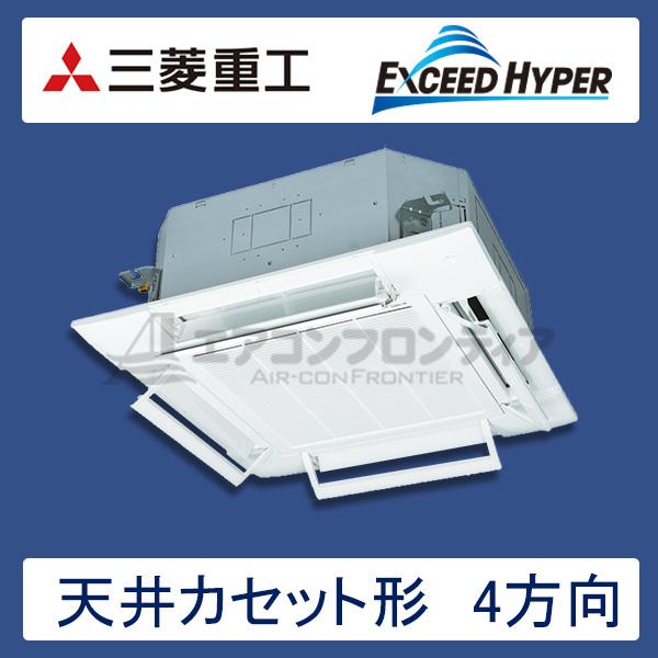 FDTZ405H5S-airflex 三菱重工 EXCEED HYPER 業務用エアコン 天井カセット形4方向 シングル 1.5馬力 三相200V ワイヤードリモコン AirFlexパネル