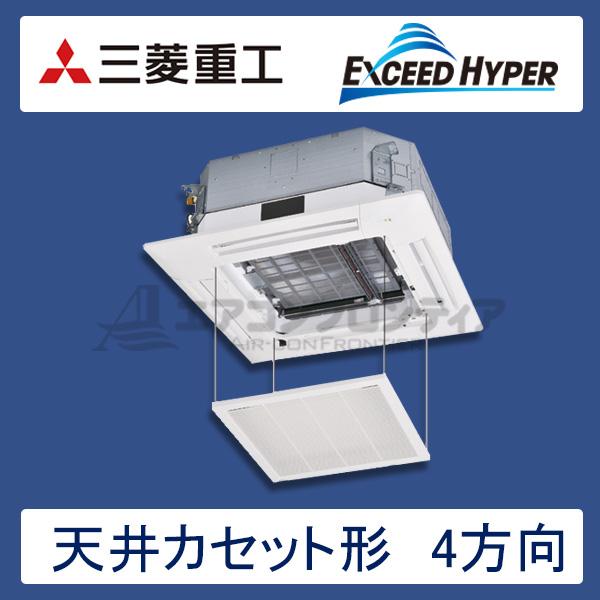FDTZ405H5S-rakuri-na 三菱重工 EXCEED HYPER 業務用エアコン 天井カセット形4方向 シングル 1.5馬力 三相200V ワイヤードリモコン ラクリーナパネル