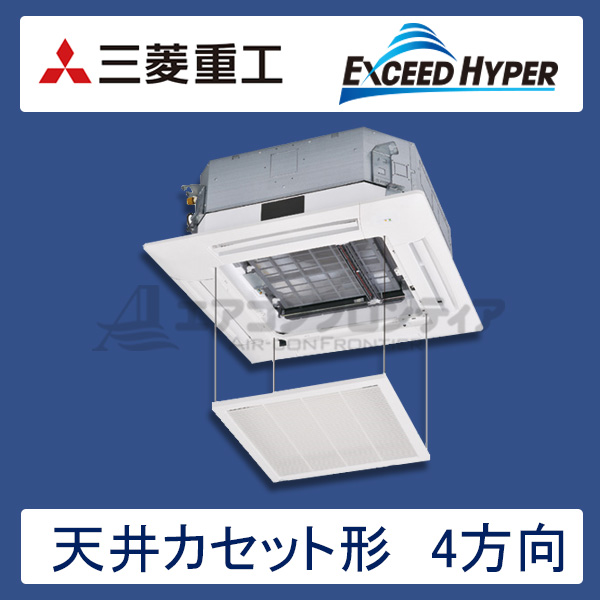 FDTZ405HK5S-rakuri-na 三菱重工 EXCEED HYPER 業務用エアコン 天井カセット形4方向 シングル 1.5馬力 単相200V ワイヤードリモコン ラクリーナパネル