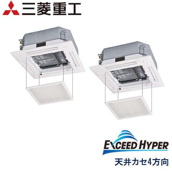 FDTZ805HKP5SA-osj 三菱重工 EXCEED HYPER 業務用エアコン 天井カセット形4方向 ツイン 3馬力 単相200V ワイヤードリモコン お掃除ラクリーナパネル