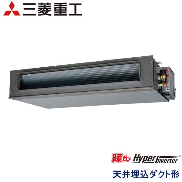 FDUK1405H5S 三菱重工 暖ガンHyper Inverter寒冷地用 業務用エアコン 天井埋込ダクト形 シングル 5馬力 三相200V ワイヤードリモコン -