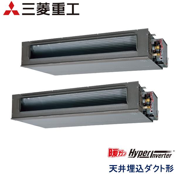 FDUK1405HP5S 三菱重工 暖ガンHyper Inverter寒冷地用 業務用エアコン 天井埋込ダクト形 ツイン 5馬力 三相200V ワイヤードリモコン -