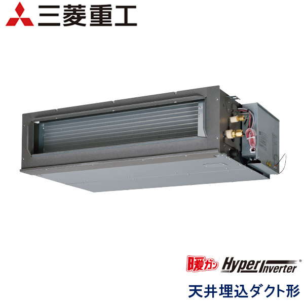 FDUK805H5S 三菱重工 暖ガンHyper Inverter寒冷地用 業務用エアコン 天井埋込ダクト形 シングル 3馬力 三相200V ワイヤードリモコン -