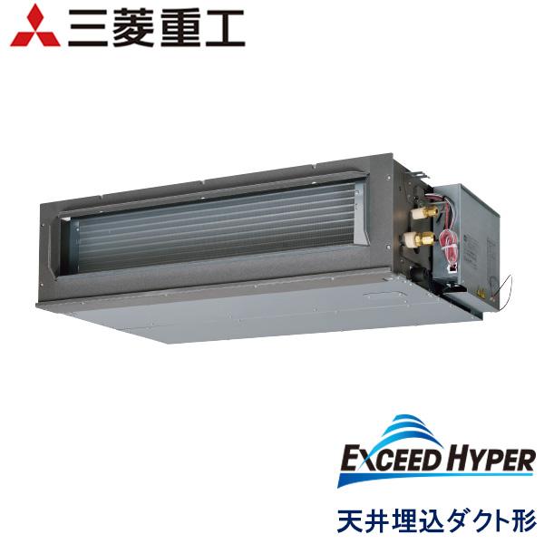 FDUV805H5SA 三菱重工 Hyper Inverter 業務用エアコン 天井埋込ダクト形 シングル 3馬力 三相200V ワイヤードリモコン -
