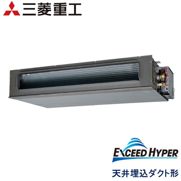 FDUVP2804H5A 三菱重工 Hyper Inverter 業務用エアコン 天井埋込ダクト形 シングル 10馬力 三相200V ワイヤードリモコン -