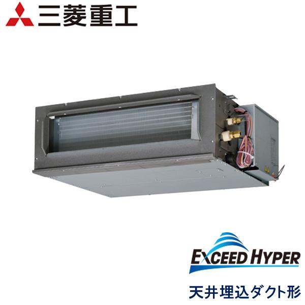 FDUZ505HK5SA 三菱重工 EXCEED HYPER 業務用エアコン 天井埋込ダクト形 シングル 2馬力 単相200V ワイヤードリモコン -