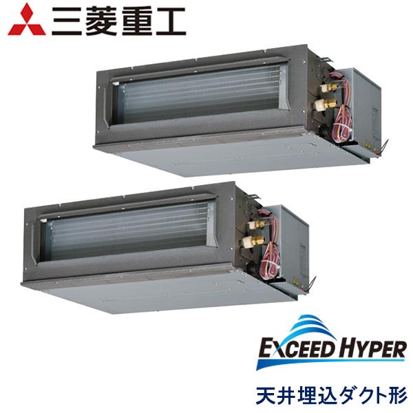 FDUZ635HK5SA 三菱重工 EXCEED HYPER 業務用エアコン 天井埋込ダクト形 シングル 2.5馬力 単相200V ワイヤードリモコン -