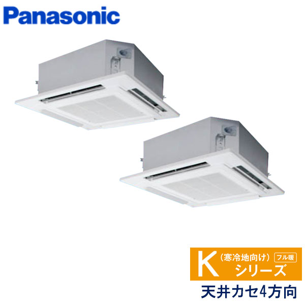 PA-P112U6KD パナソニック Kシリーズ寒冷地向け 業務用エアコン 天井カセット形4方向 ツイン 4馬力 三相200V ワイヤードリモコン エコナビパネル