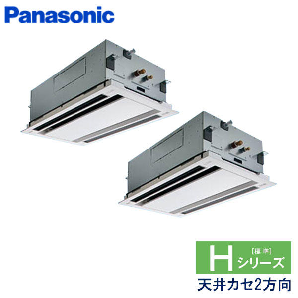 PA-P140L6HDNB パナソニック Hシリーズ 業務用エアコン 天井カセット形2方向 ツイン 5馬力 三相200V ワイヤードリモコン 標準パネル