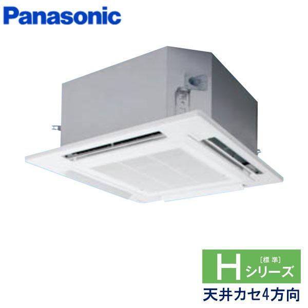 PA-P140U6H パナソニック Hシリーズ 業務用エアコン 天井カセット形4方向 シングル 5馬力 三相200V ワイヤードリモコン エコナビパネル