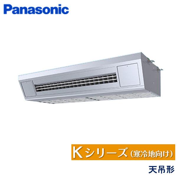 PA-P140V6KNB パナソニック Kシリーズ寒冷地向け 業務用エアコン 天井吊形 シングル 5馬力 三相200V ワイヤードリモコン -