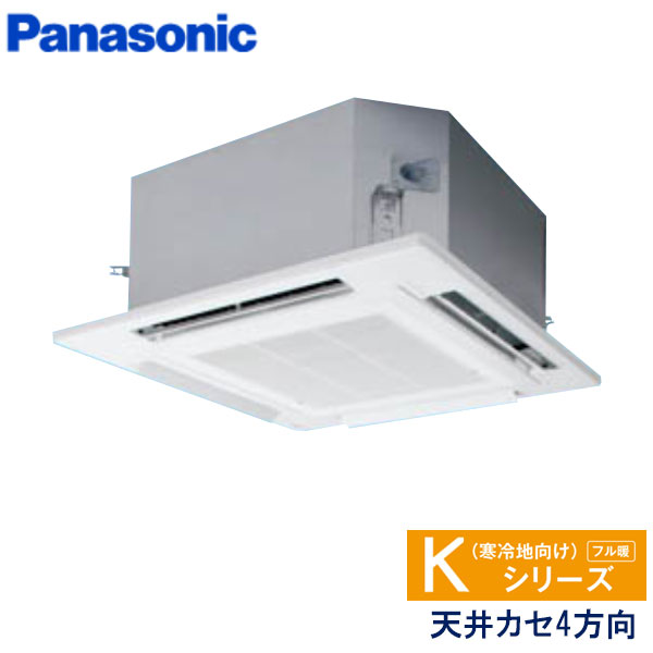PA-P160U6KN パナソニック Kシリーズ寒冷地向け 業務用エアコン 天井カセット形4方向 シングル 6馬力 三相200V ワイヤードリモコン 標準パネル
