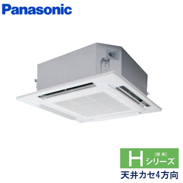 PA-P63U6SHN パナソニック Hシリーズ 業務用エアコン 天井カセット形4方向 シングル 2.5馬力 単相200V ワイヤードリモコン 標準パネル