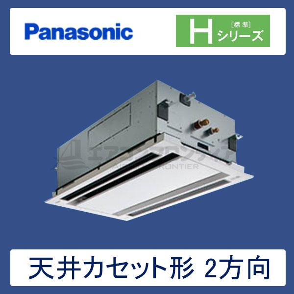 PA-P80L6SHN パナソニック Hシリーズ 業務用エアコン 天井カセット形2方向 シングル 3馬力 単相200V ワイヤードリモコン 標準パネル