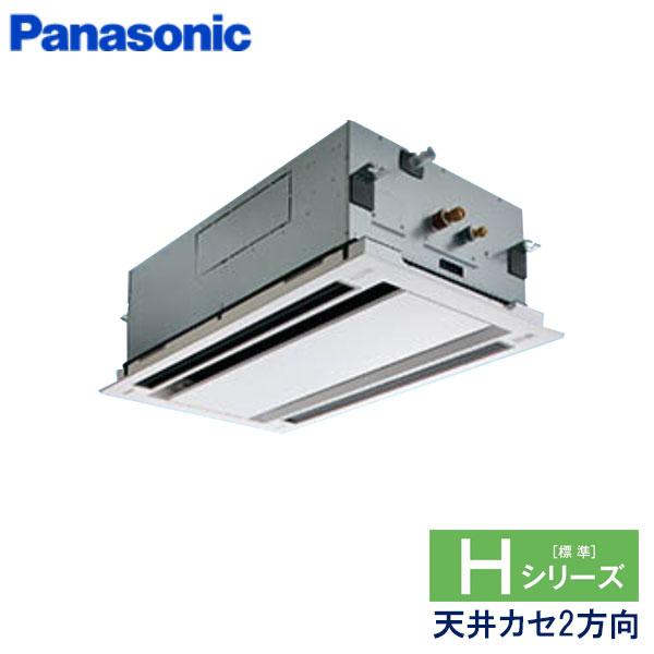 PA-P80L6SHNB パナソニック Hシリーズ 業務用エアコン 天井カセット形2方向 シングル 3馬力 単相200V ワイヤードリモコン 標準パネル