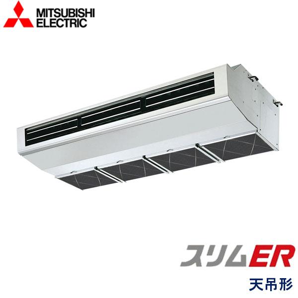 PCZ-ERMP140HZ 三菱電機 スリムER 業務用エアコン 天井吊形 シングル 5馬力 三相200V ワイヤードリモコン -