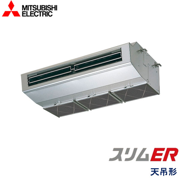 PCZ-ERMP80SHZ 三菱電機 スリムER 業務用エアコン 天井吊形 シングル 3馬力 単相200V ワイヤードリモコン -