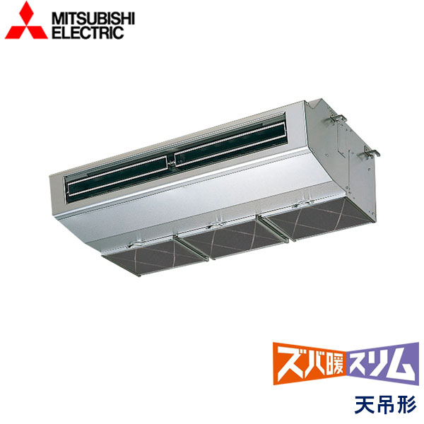 PCZ-HRMP80HY 三菱電機 ズバ暖スリム寒冷地仕様 業務用エアコン 天井吊形 シングル 3馬力 三相200V ワイヤードリモコン -