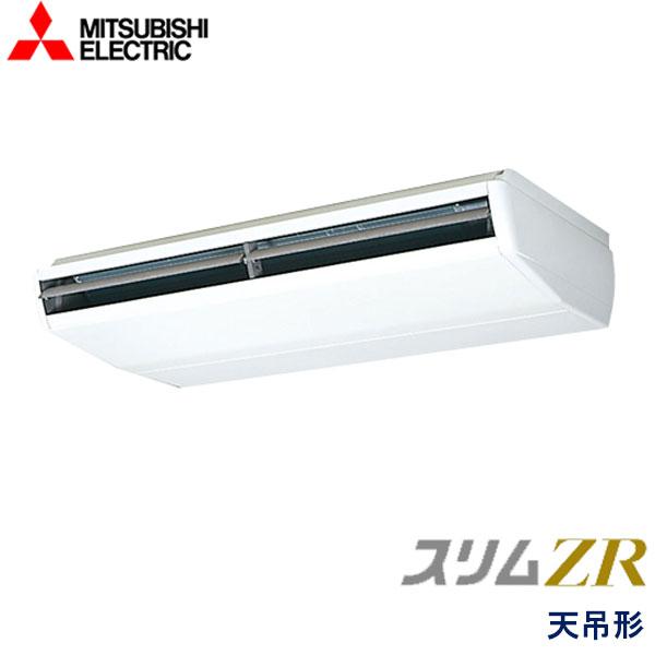 PCZ-ZRMP280CZ 三菱電機 スリムZR 業務用エアコン 天井吊形 シングル 10馬力 三相200V ワイヤードリモコン -