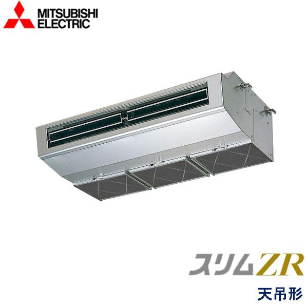 PCZ-ZRMP80SHY 三菱電機 スリムZR 業務用エアコン 天井吊形 シングル 3馬力 単相200V ワイヤードリモコン -