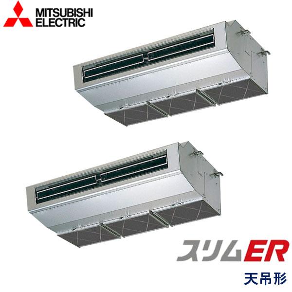 PCZX-ERMP160HY 三菱電機 スリムER 業務用エアコン 天井吊形 ツイン 6馬力 三相200V ワイヤードリモコン -