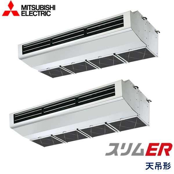 PCZX-ERMP280HZ 三菱電機 スリムER 業務用エアコン 天井吊形 ツイン 10馬力 三相200V ワイヤードリモコン -