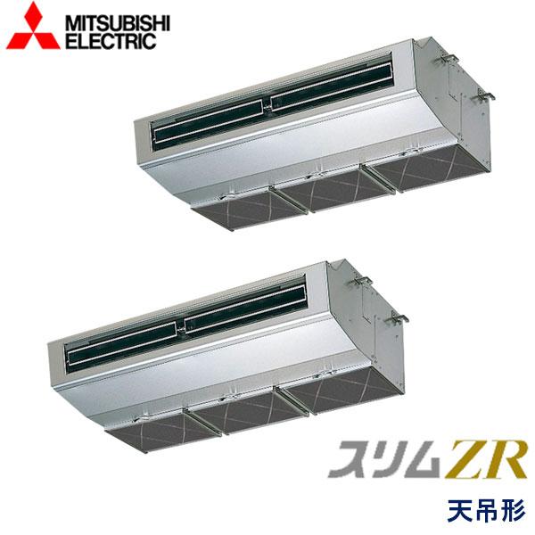 PCZX-ZRMP160HZ 三菱電機 スリムZR 業務用エアコン 天井吊形 ツイン 6馬力 三相200V ワイヤードリモコン -