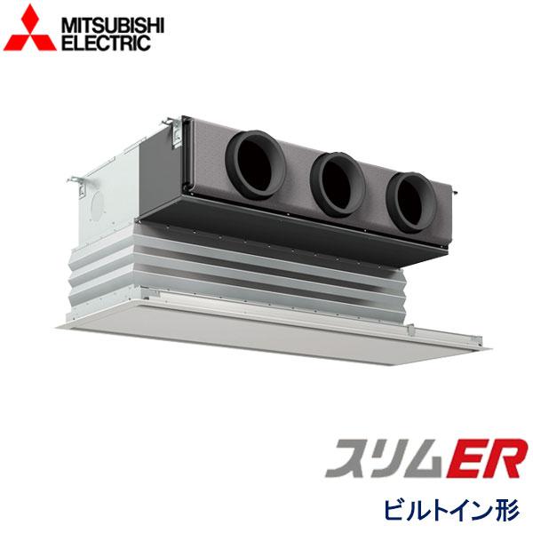 PDZ-ERMP140GZ 三菱電機 スリムER 業務用エアコン ビルトイン形 シングル 5馬力 三相200V ワイヤードリモコン 化粧パネル
