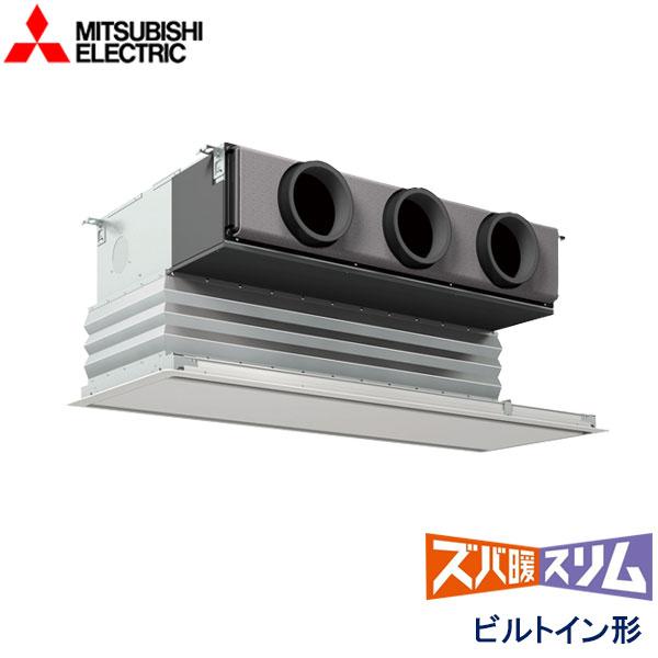 PDZ-HRMP80GZ 三菱電機 ズバ暖スリム寒冷地仕様 業務用エアコン ビルトイン形 シングル 3馬力 三相200V ワイヤードリモコン 化粧パネル